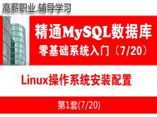 Linux操作系统安装配置_MySQL数据库入门必备系列视频教程07