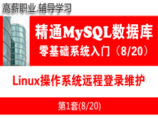 Linux操作系统远程登录维护_MySQL数据库入门必备系列教程08