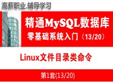 Linux文件目录类命令_MySQL数据库入门必备培训视频课程13