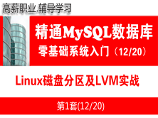 Linux磁盘分区及LVM实战_MySQL数据库入门必备视频课程12