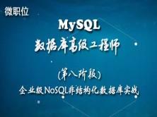 MySQL数据库微职位8-企业级NoSQL互联网主流非结构化数据库