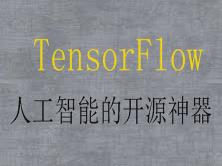 TensorFlow入门教程 TensorFlow基础视频课程 深度学习 机器学习开源神器