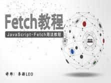 JavaScript - Fetch用法视频教程