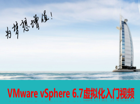 VMware服务器虚拟化视频课程之入门篇-升级课程