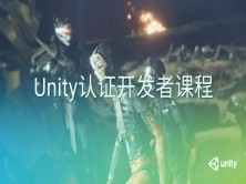 Unity认证开发者课程