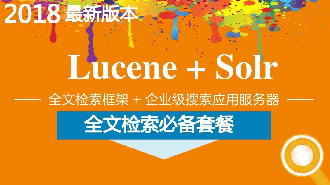 Lucene全文检索框架+Solr搜索引擎视频课程(2018最新版.Java高级、架构师必备套餐)