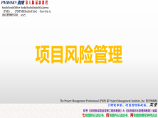 PMBOK 第六版 第十一章 项目风险管理视频课程