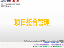 PMBOK 第六版 项目整合管理视频课程