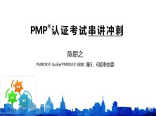 PMP®认证考试第六版冲刺课程(1天)【1809期】
