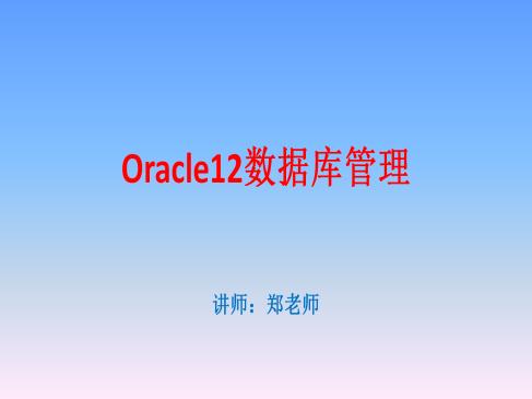 Oracle12數據庫管理/DBA/數據庫工程師培訓