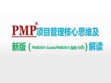 PMP®项目管理核心思维及新版解读公开课