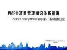 PMP®考试最新第六版课程(含36PDU学时证明)