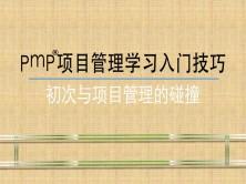 PMP®上手学习技巧