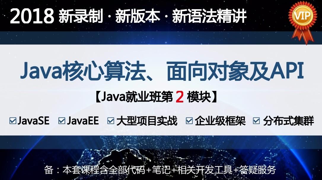 Java零基础入门+面向对象+常用API精讲