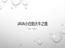 Java小白到大牛之路【51CTO直播课程】