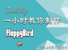 JavaScript - 一小时教会你制作《flappy bird》