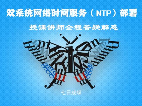 Windows-Linux双系统网络时间服务(NTP)部署(七日成蝶)