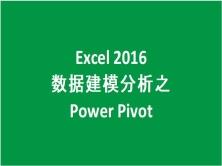 Excel 2016 数据建模分析之 Power Pivot视频教程