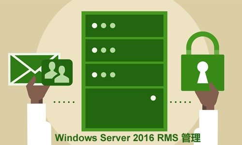 Windows Server 2016 RMS 服务管理视频教程