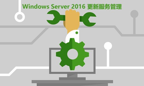 Windows Server 2016 更新服务管理视频课程