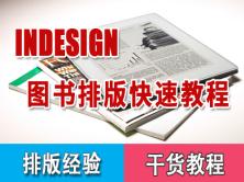 Indesign图书排版快速教程(干货版)