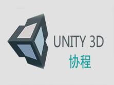 Unity3D协程-基础篇视频课程