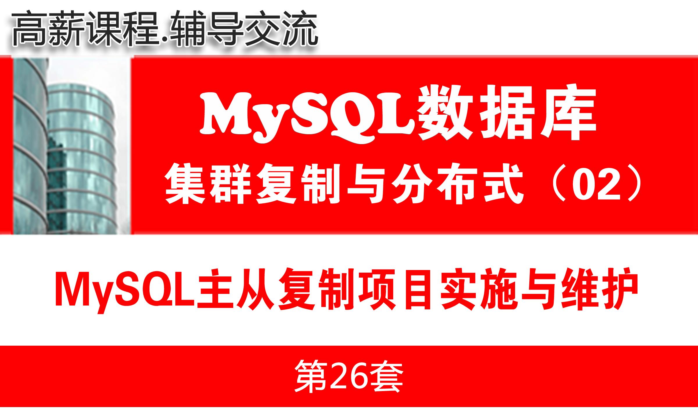 MySQL主从复制项目实施与维护01(MR)_MySQL高可用复制与分布式集群架构02