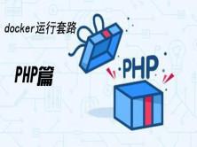 Docker运行套路实战:PHP篇