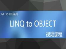 LINQ系列之LINQ to OBJECT从入门到实战视频课程