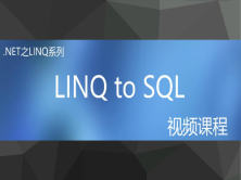 LINQ系列之LINQ to SQL从入门到实战视频课程