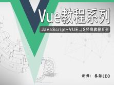 JavaScript - Vue经典系列视频教程