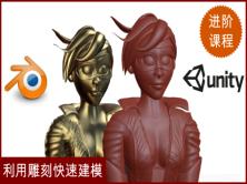 Unity3D+Blender 独立开发者搞定3D美术进阶 快速建模之雕刻视频课程