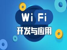 WiFi开发与应用
