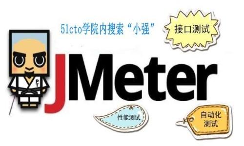 Jmeter接口層性能與自動化測試從入門到放棄(小強測試品牌)