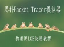 思科CCNA模拟器Packet Tracer实现物联网LOE实验【2018超清CCNA微课系列】