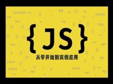 JavaScript 从零开始到实例应用视频课程