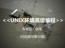 <UNIX环境高级编程> 系列视频课程之信号控制视频课程