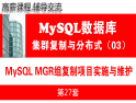 MySQL主从复制项目实施与维护02(MGR)_MySQL高可用复制与分布式集群架构03
