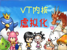VT虚拟化内核安全入门视频教程