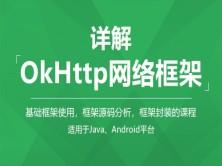 Android,Java开发进阶之详解OkHttp网络框架视频 教程