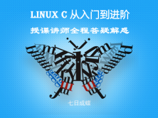 Linux C从入门到进阶视频课程(七日成蝶)