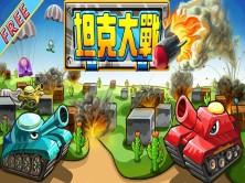 JAVA坦克大战游戏最新版【课件】