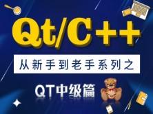 QT/C++从新手到老手系列之QT中级篇系列视频课程