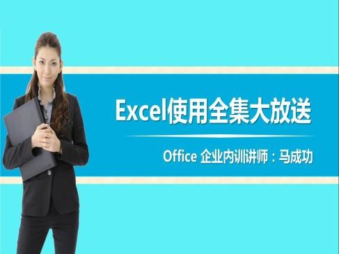 Excel使用全集大放送