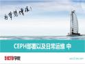 CEPH 集群与日常运维 (中) 视频课程