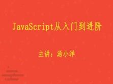 JavaScript从入门到进阶视频课程(最适合初学者的教程)
