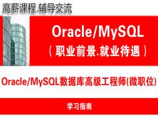 Oracle与MySQL数据库高级工程师(微职位)职业前景_学习指南_职业规划_就业待遇