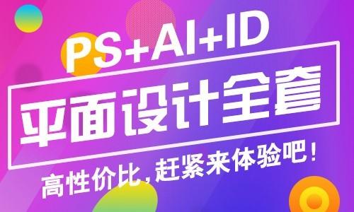 PS+AI+ID 平面设计全套视频教程让你晋升为设计大神
