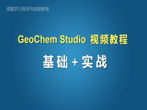 GeoChem Studio视频教程
