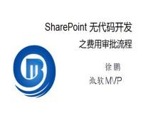 SharePoint 无代码OA系统构建之费用审批功能!